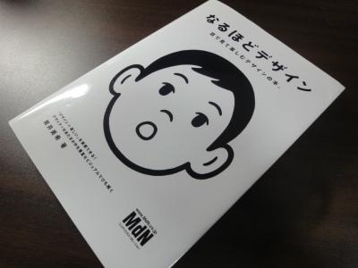 naruhodo_design