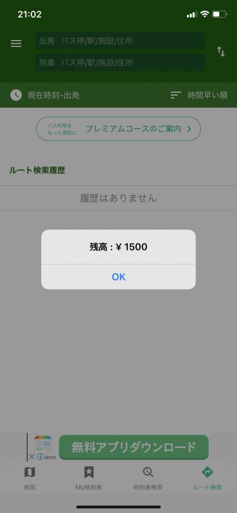 nimoca残高iOS