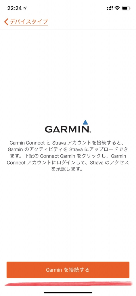 garmin-strava