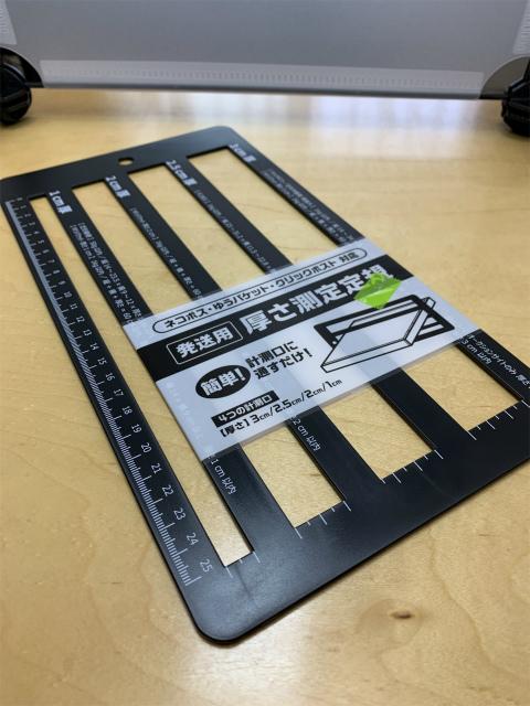 Thickness measurement ruler